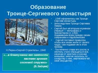 Образование Троице-Сергиевого монастыря 1345 оформилась как Троице-Сергиев мо...