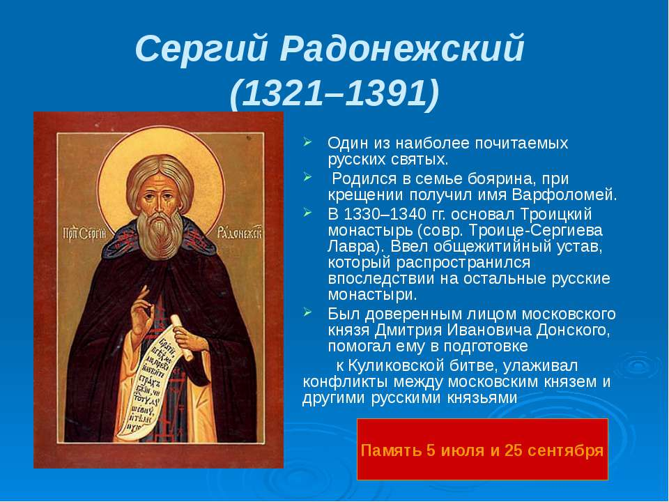 Сергий Радонежский (1321–1391) Один из наиболее почитаемых русских святых. Ро...