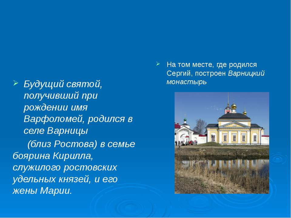 На том месте, где родился Сергий, построен Варницкий монастырь Будущий святой...