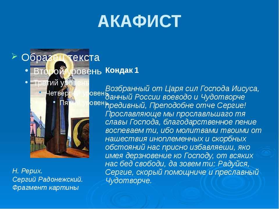 АКАФИСТ Кондак 1 Возбранный от Царя сил Господа Иисуса, данный России воеводо...