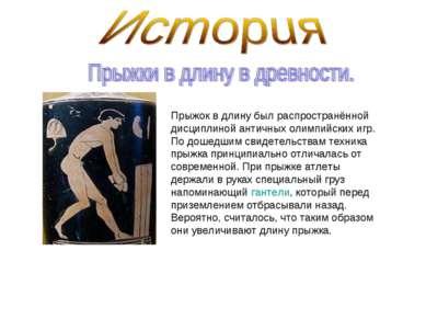 Прыжок в длину был распространённой дисциплиной античных олимпийских игр. По ...