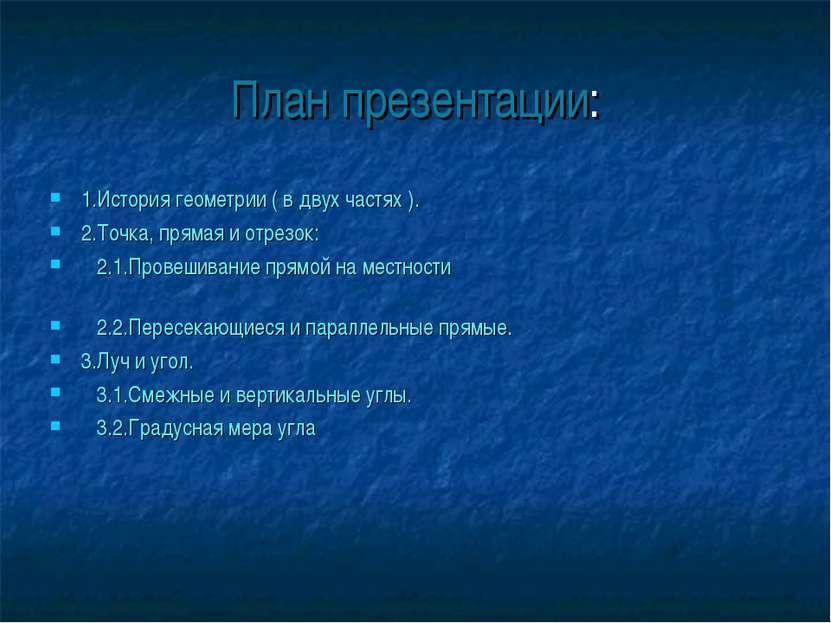 План презентации: 1.История геометрии ( в двух частях ). 2.Точка, прямая и от...