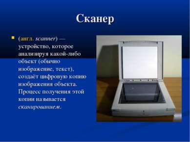 Сканер (англ. scanner) — устройство, которое анализируя какой-либо объект (об...