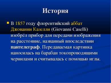История В 1857 году флорентийский аббат Джованни Казелли (Giovanni Caselli) и...