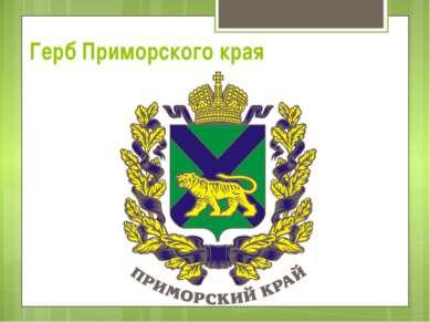 Герб Приморского края