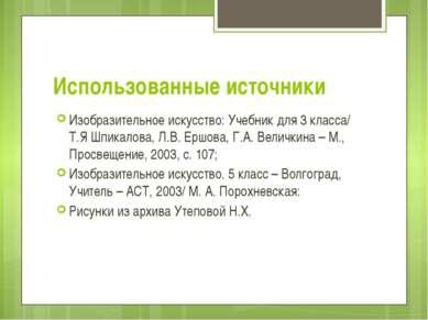 Использованные источники Изобразительное искусство: Учебник для 3 класса/ Т.Я...