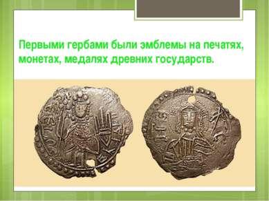 Первыми гербами были эмблемы на печатях, монетах, медалях древних государств.