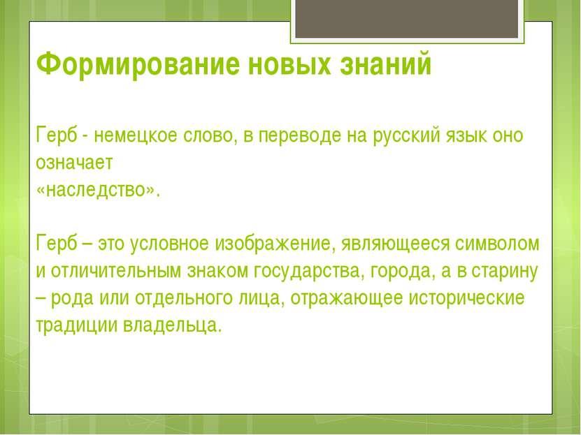 Формирование новых знаний Герб - немецкое слово, в переводе на русский язык о...