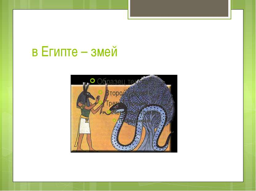 в Египте – змей