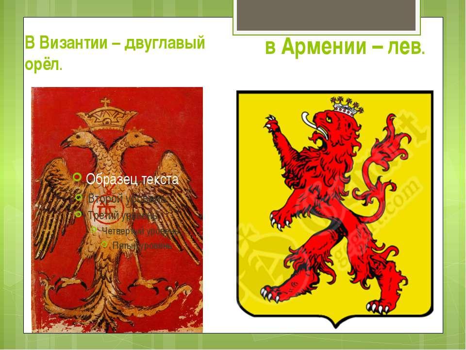 В Византии – двуглавый орёл. в Армении – лев.