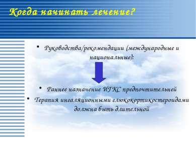 Когда начинать лечение? Руководства/рекомендации (международные и национальны...