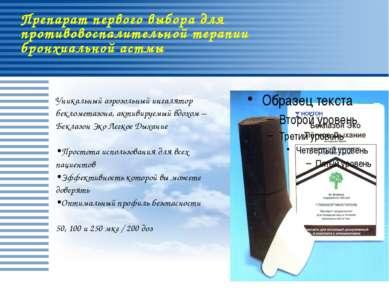 Уникальный аэрозольный ингалятор беклометазона, активируемый вдохом – Беклазо...