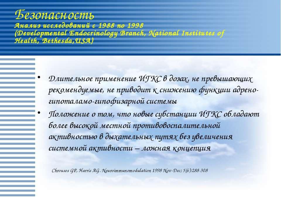 Безопасность Анализ исследований с 1988 по 1998 (Developmental Endocrinology ...
