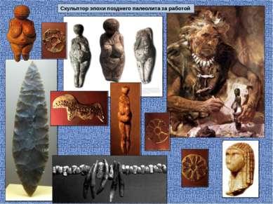 Скульптор эпохи позднего палеолита за работой