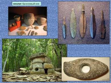 неолит-бронзовый век