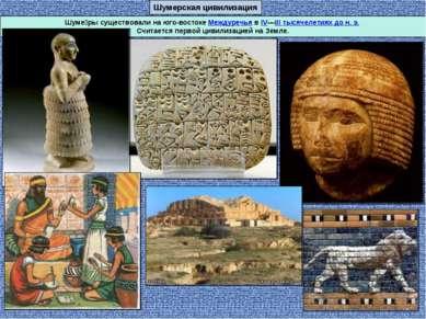 Шумерская цивилизация Шуме ры существовали на юго-востоке Междуречья в IV—III...