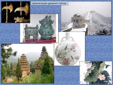 Цивилизация древнего Китая