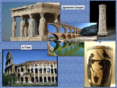 Древняя Греция и Рим