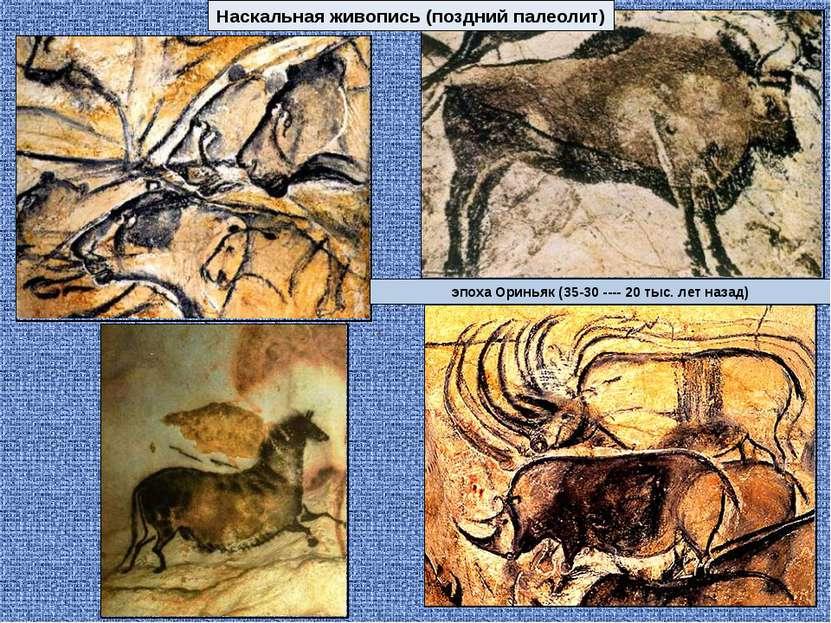 Наскальная живопись (поздний палеолит) эпоха Ориньяк (35-30 ---- 20 тыс. лет ...