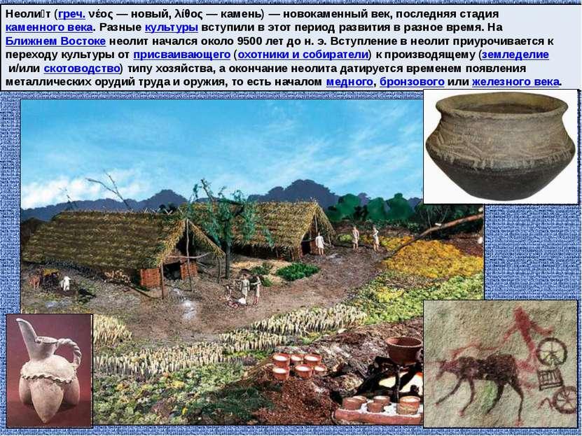 Неоли т (греч. νέος— новый, λίθος— камень)— новокаменный век, последняя ст...