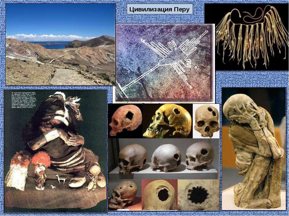 Цивилизация Перу