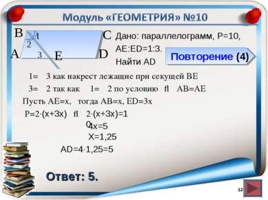 Повторение (4) Ответ: 5. Дано: параллелограмм, P=10, АЕ:ЕD=1:3. Найти AD * В ...