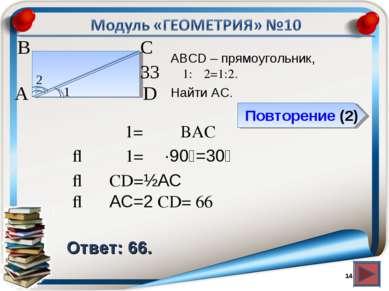 Повторение (2) Ответ: 66. АВСD – прямоугольник, ∠1:∠2=1:2. Найти АС. * В А D ...