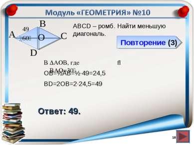 Повторение (3) Ответ: 49. АВСD – ромб. Найти меньшую диагональ. * В А D С 49 ...