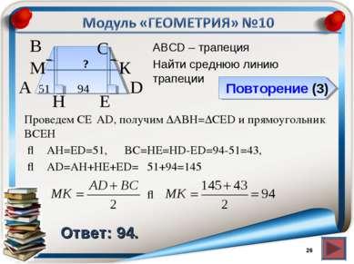 Повторение (3) Ответ: 94. АВСD – трапеция Найти среднюю линию трапеции * В А ...