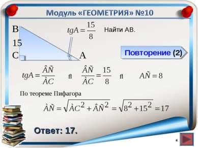 Повторение (2) Ответ: 17. * Найти АВ. В С А 15 ⇒ ⇒ По теореме Пифагора