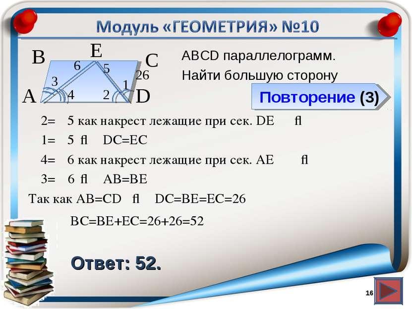 Повторение (3) Ответ: 52. АВСD параллелограмм. Найти большую сторону * 2 3 4 ...