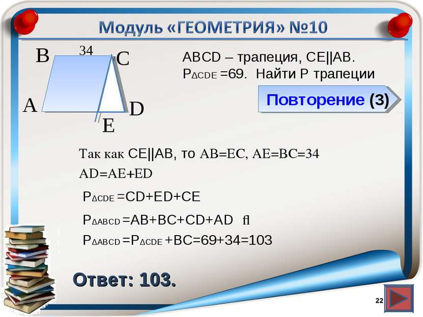 Повторение (3) Ответ: 103. АВСD – трапеция, СЕ||АВ. P∆CDЕ =69. Найти P трапец...