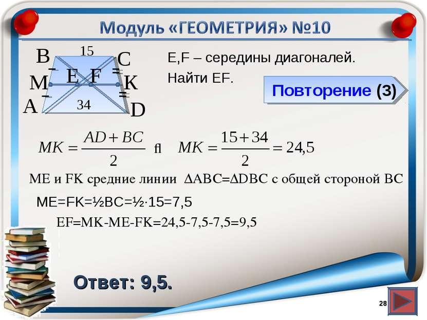 Повторение (3) Ответ: 9,5. E,F – середины диагоналей. Найти EF. * В А D С 34 ...