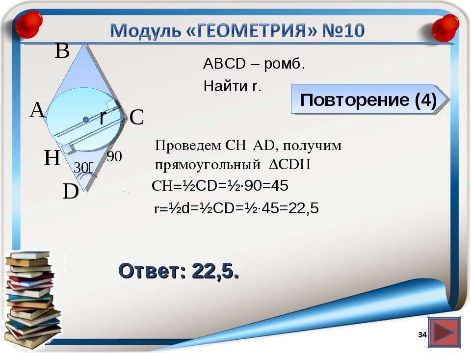 Повторение (4) Ответ: 22,5. АВСD – ромб. Найти r. * В А D С r 90 30⁰ Проведем...