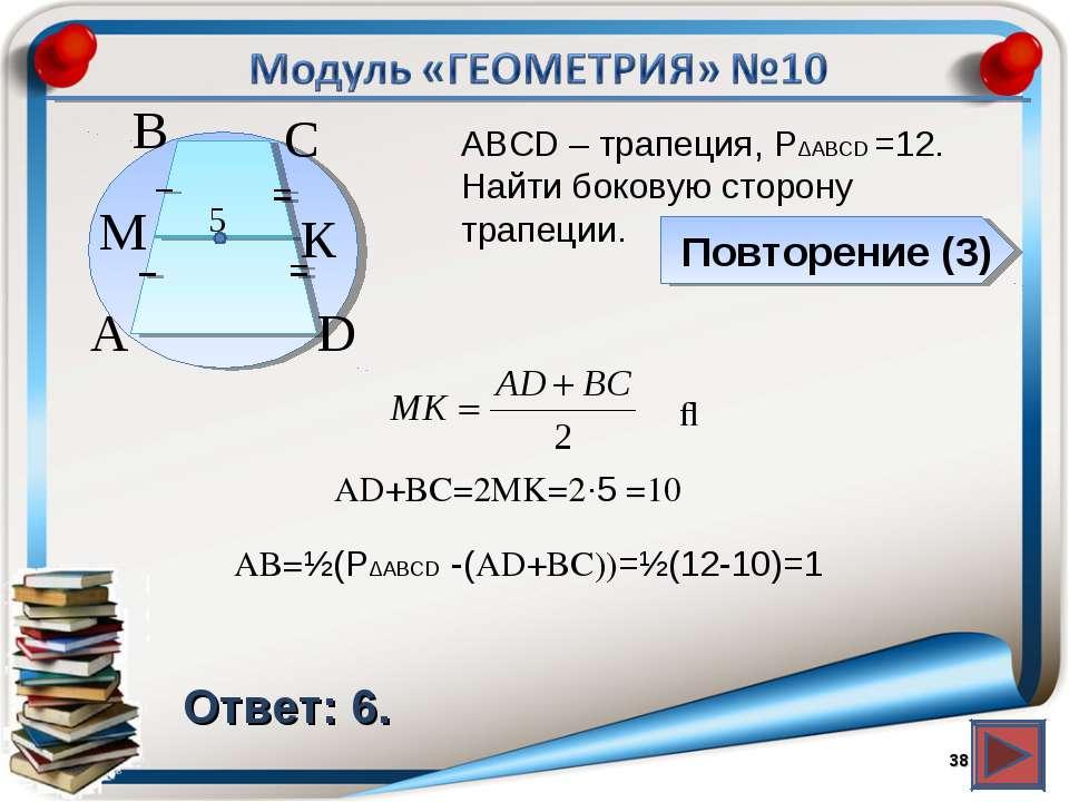 Повторение (3) Ответ: 6. АВСD – трапеция, P∆ABCD =12. Найти боковую сторону т...