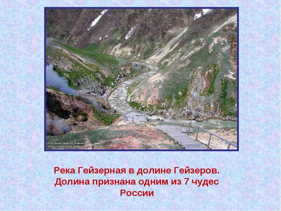 Река Гейзерная в долине Гейзеров. Долина признана одним из 7 чудес России