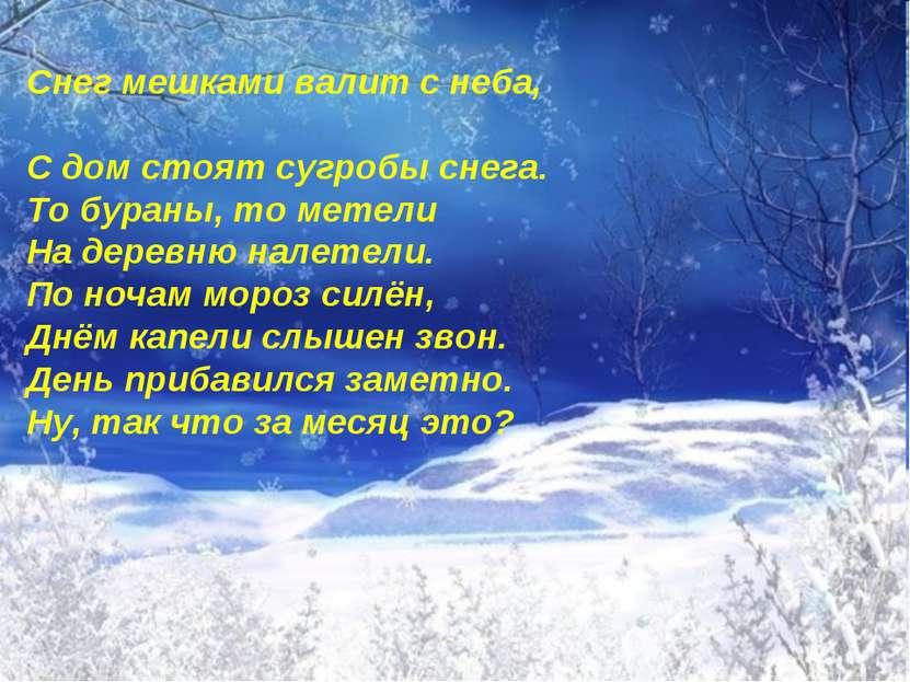 Снег мешками валит с неба, С дом стоят сугробы снега. То бураны, то метели На...