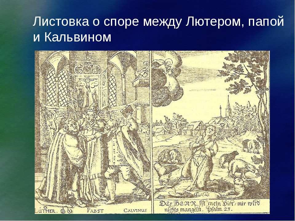 Листовка о споре между Лютером, папой и Кальвином