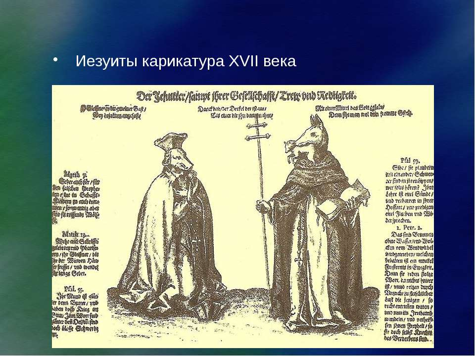 Иезуиты карикатура XVII века