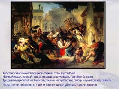 Августовской ночью 41O года рабы открыли готам ворота Рима. «Вечный город», к...