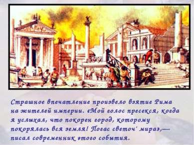Страшное впечатление произвело взятие Рима на жителей империи. «Мой голос пре...