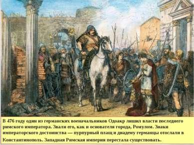 В 476 году один из германских военачальников Одоакр лишил власти последнего р...