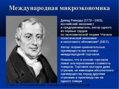 Международная микроэкономика Давид Рикардо (1772—1823), английский экономист ...