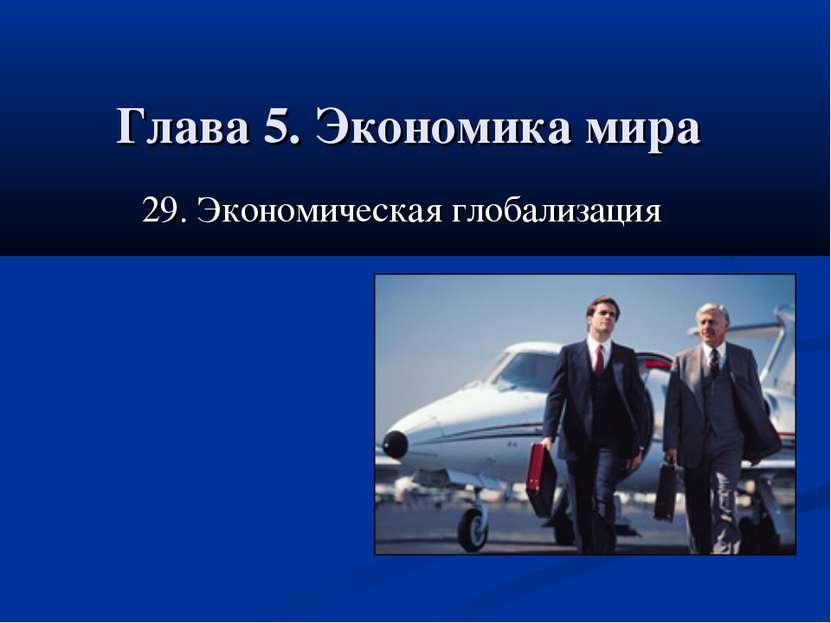 Глава 5. Экономика мира 29. Экономическая глобализация 29. Экономическая глоб...