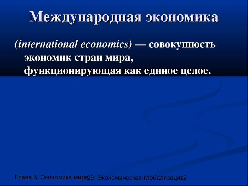 Международная экономика (international economics) — совокупность экономик стр...