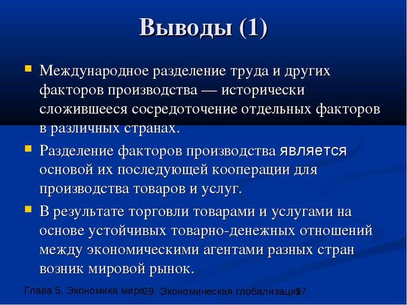 Выводы (1) Международное разделение труда и других факторов производства — ис...