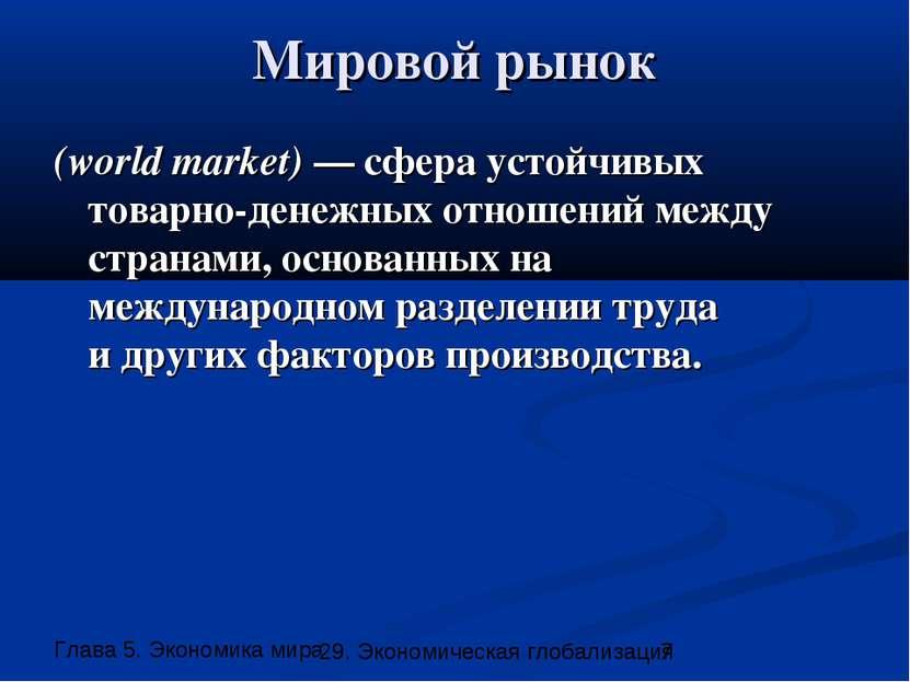 Мировой рынок (world market) — сфера устойчивых товарно-денежных отношений ме...