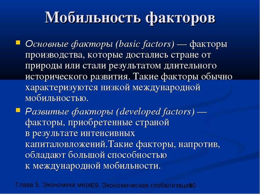 Мобильность факторов Основные факторы (basic factors) — факторы производства,...