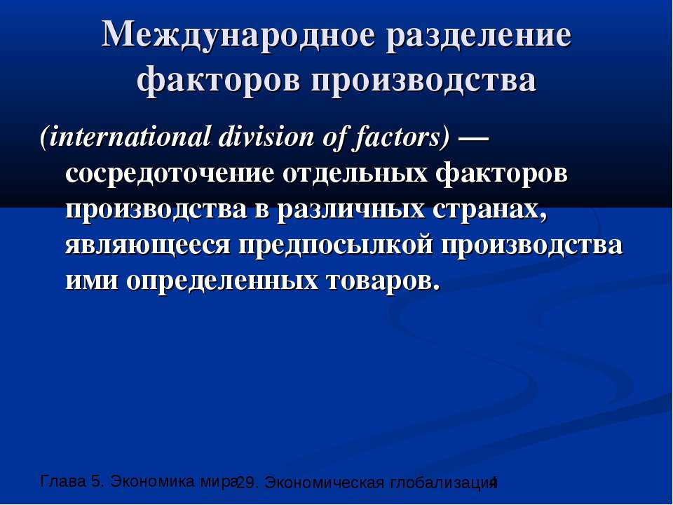 Международное разделение факторов производства (international division of fac...