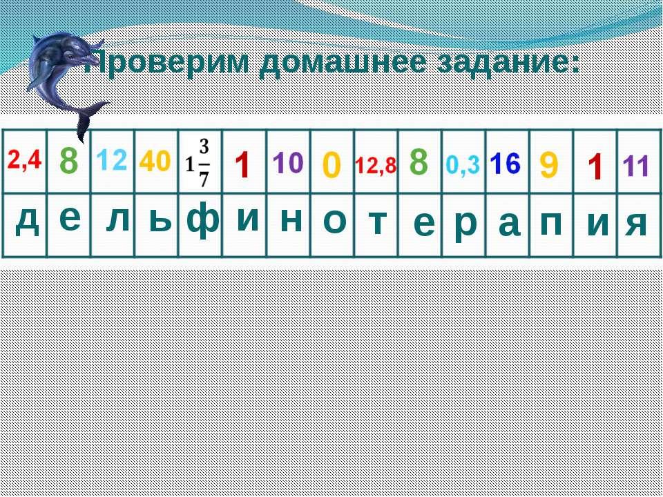 Проверим домашнее задание: д е л ь ф и н о т е р а п и я